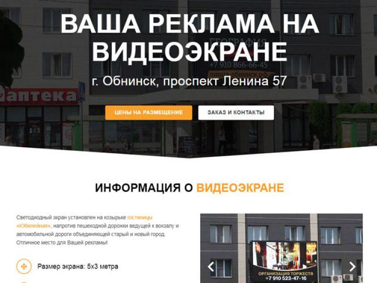 экран-обнинск.рф