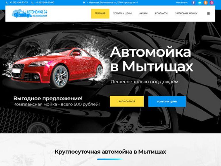 avtomoyka-volk24.ru