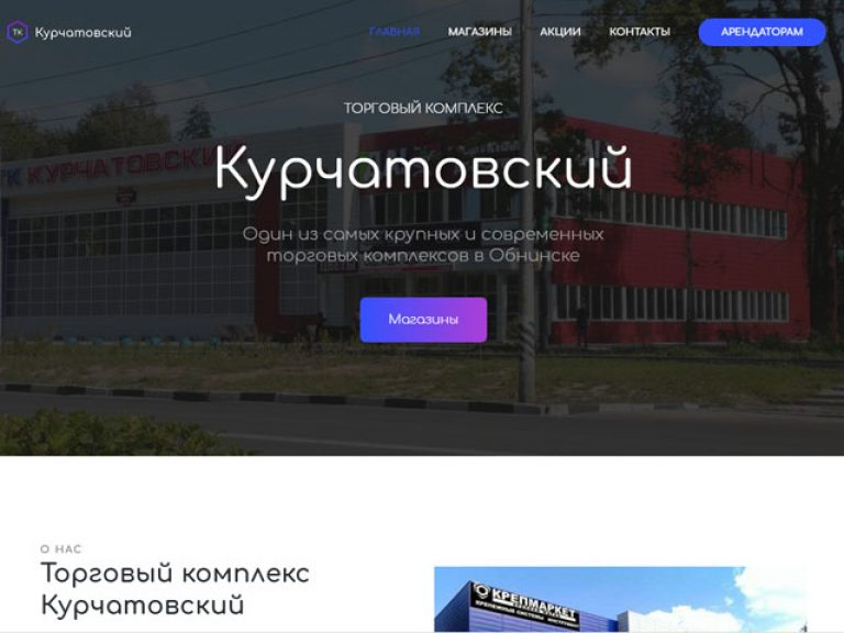 tk-kurchatovskiy.ru